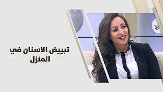 د. ندين التميمي - تبييض الاسنان في المنزل
