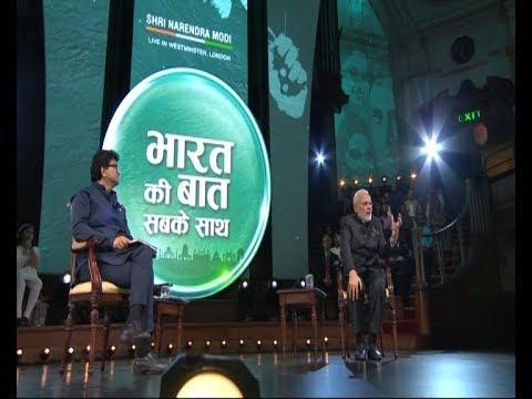 लंदन: 'भारत की बात सबके साथ' पूरा कार्यक्रम, PM मोदी ने कहा- रेप को सरकारों में ना बांटे