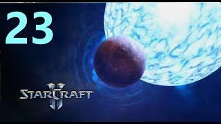 Прохождение Star Craft 2 № 23 Сверхновая (Ветеран)