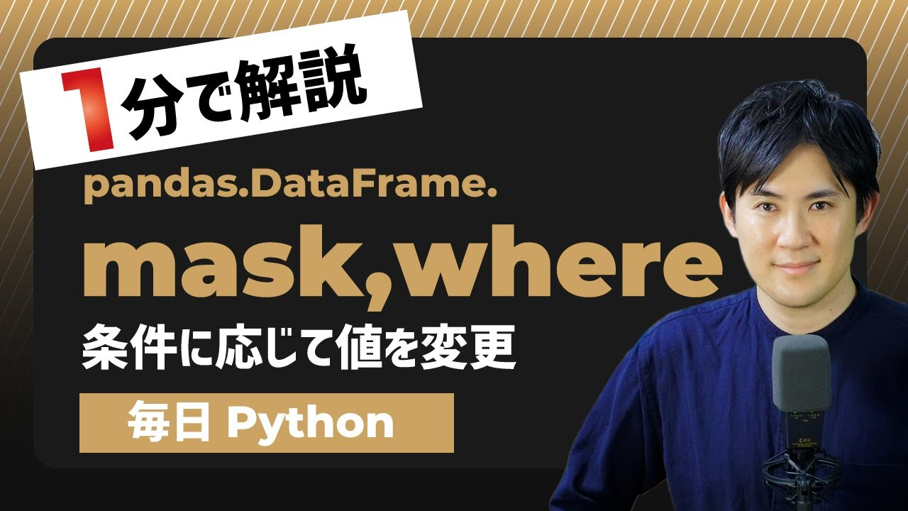 【毎日Python】Pythonでデータフレームの条件に応じて値を変更する方法 mask