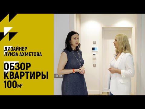 ЭКЛЕКТИКА в интерьере   Обзор квартиры 100 кв м   Дизайнер Луиза Ахметова
