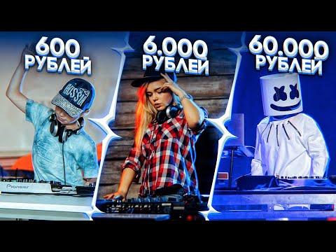 ЗАКАЗАЛ ТРЕК ЗА 600, 6000 и 60000 РУБЛЕЙ (feat. DK)