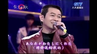蔡小虎 - 細雪 ( ささめゆき ) 【日文演唱】