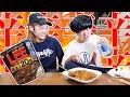 【辛さ20倍】ジローに激辛カレー食べさせてあげたい!
