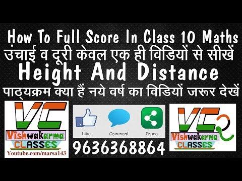 ऊंचाई एवं दूरी Height & Distance Class 10 Maths In Hindi (गणित) Rbse Cbse Ncert Solution