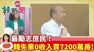 【辣新聞152】最勵志庶民!韓失業0收入買7200萬房! 2019.11.09