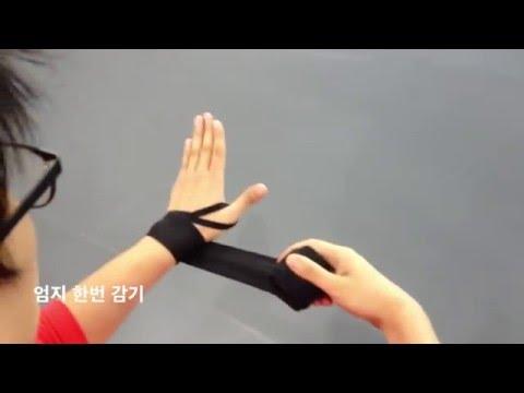 핸드랩 감기법(복싱붕대감�