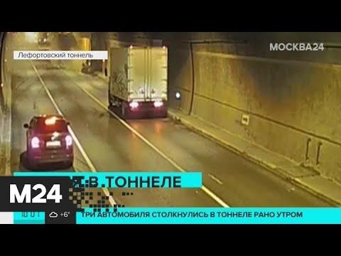 Появилось видео аварии в Лефортовском тоннеле - Москва 24