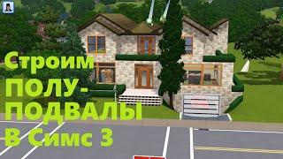 The Sims 3: Строим подвал в доме с фундаментом(полуподвал)+советы(ПОДПИШИСЬ! SUBSCRIBE! ^_^ В этом видео я покажу Вам как построить так называемый полуподвал в Симс 3 и покажу как..., 2015-06-22T19:25:35.000Z)