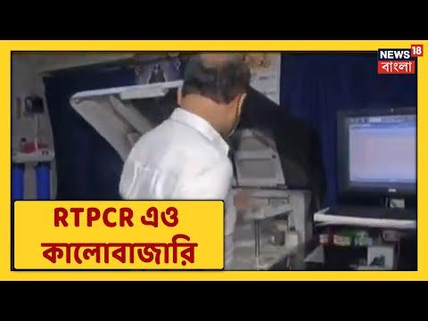 শুধু অক্সিজেন নয় RT-PCR নিয়েও চলছে কালোবাজারি ! দেখুন