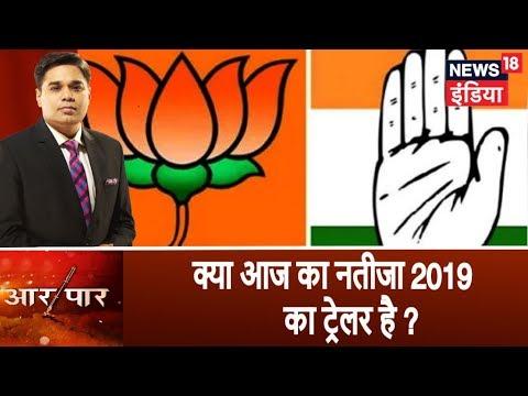 Aar Par | ये है BJP के अंत की शुरुआत | Amish Devgan | Election Results LIVE | Part 1
