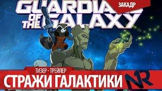 Стражи Галактики Мультсериал / Marvel's Guardians of the Galaxy Animated