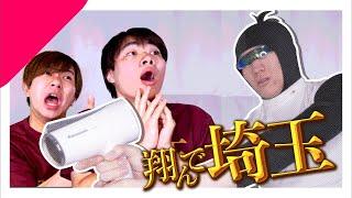 実は僕達、『翔んで埼玉』に出演しています!!【自慢】