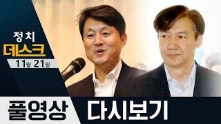 조국·유재수, 같은 날 소환·진중권 vs 공지영 격돌 | 2019년 11월 21일 정치데스크