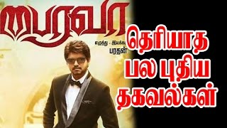 Vijay Acting Bairavaa Movie Intresting News | Vijay | Keerthy Suresh | Sathish