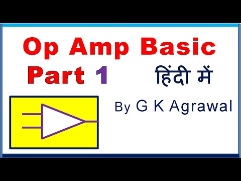 Op Amp basic in Hindi - how Op Amp works tutorial Part 1