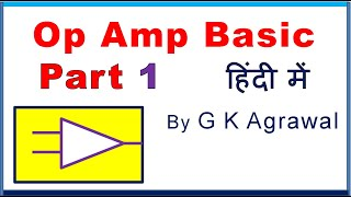 Operational Amplifier | Op Amp working concept, in Hindi