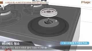 [Magic] 동양매직 가스레인지 청소방법