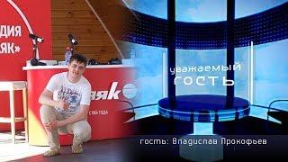 Уважаемый гость - 11 Выпуск (30.04.2016)