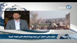 النجار: مقتل مفتي داعش في ضربة جوية للتحالف سيضعف التنظيم وتؤثر عليه في الحالة النفسية أكثر