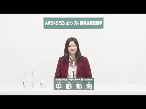 AKB48 Team 8 / AKB48 Team K  中野 郁海 (IKUMI NAKANO)