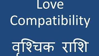 वृश्चिक राशि प्रेम विवाह के लिए सही राशि | Vrashchik Rashi Love Compatibility