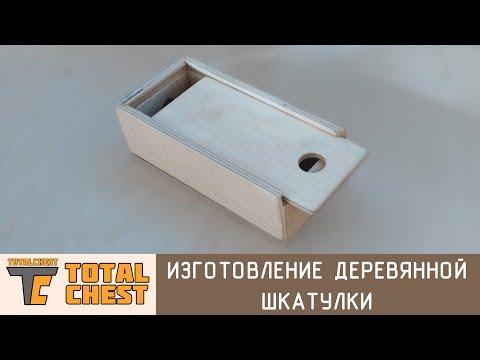 Изготовление деревянной шкатулки / Making a wooden casket