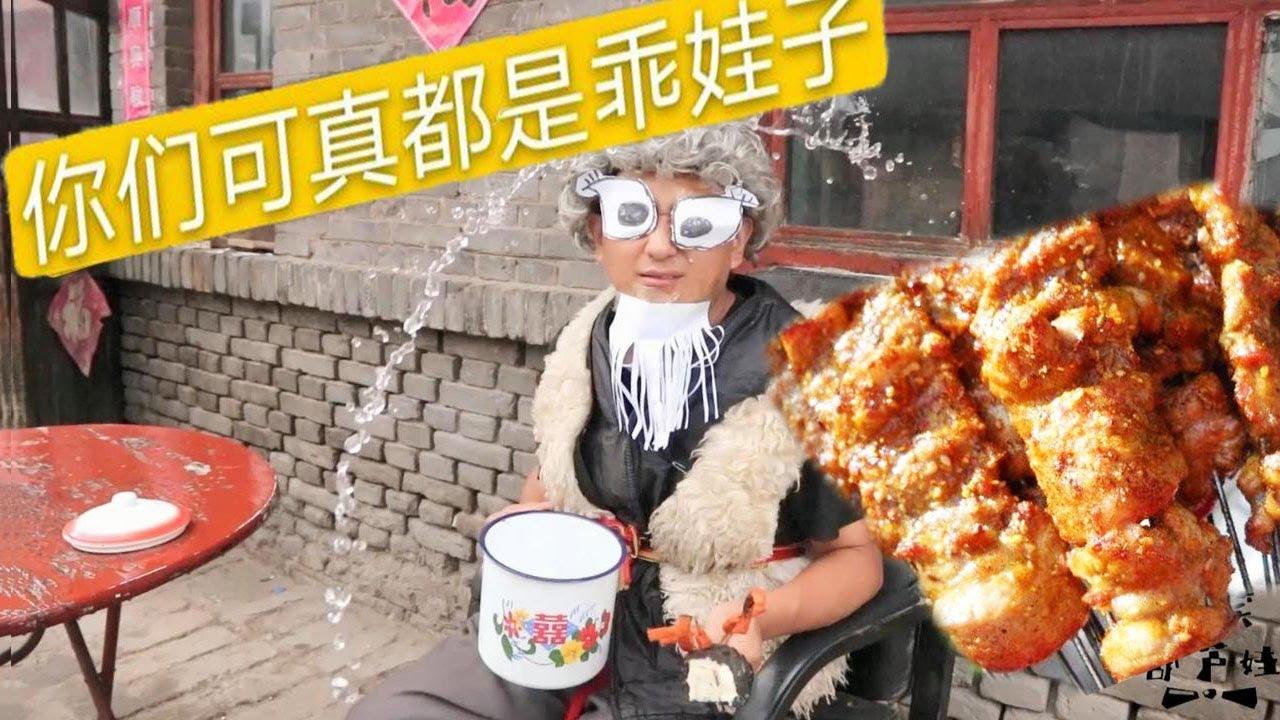 【爆笑葫芦娃】葫芦娃爷爷真幸福,火娃帮爷爷整烧烤,水娃给爷爷整水喝