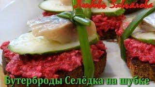Бутерброды Селёдка на шубке- отличная закуска за несколько минут!Sandwiches with Herring