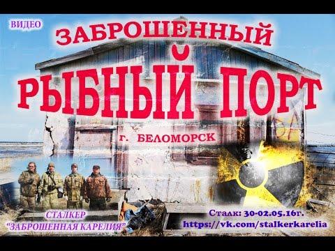 """Сталк в """"Рыбный порт""""  г.Беломорск. 30-02.05.16г."""