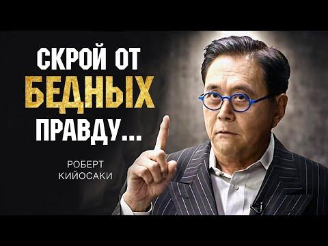 МЫШЛЕНИЕ БОГАТЫХ ПРОТИВ БЕДНЫХ   Роберт Кийосаки Откроет Вам Глаза Как Стать Богатым Быстро 2020