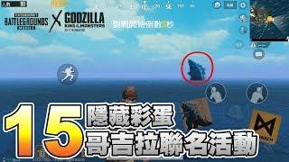 絕地求生 M | 如何找到哥吉拉 ?  官方隱藏彩蛋揭密 ! | PUBG MOBILE x Godzilla