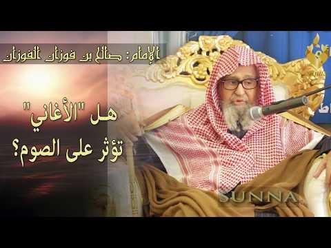 Listening to Music Whilst Fasting by Shaykh Saalih al Fawzaan [English Subtitles]