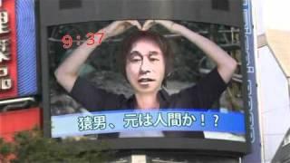 突然、東京に現れた巨大猿人。その正体は一体? (15秒short ver.) Direc...
