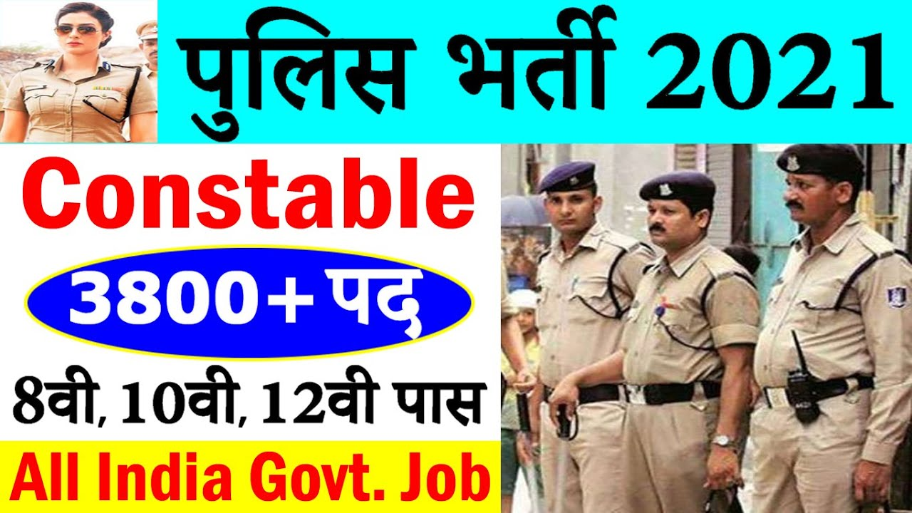 Police Bharti 2021 || Constable Recruitment Notification – Apply Online