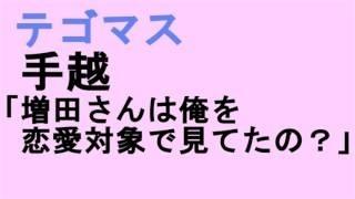 面白い NEWS手越祐也の面白放送まとめ 日本一面白いかもしれないラジオ ...
