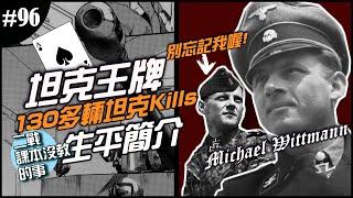 《二戰課本沒教的事》EP.96 ► ????坦克王牌米歇爾‧魏特曼???? 130多輛盟軍坦克擊殺,152具反戰車砲摧毀!三十歲的年輕生命卻有如此傳奇的成就!