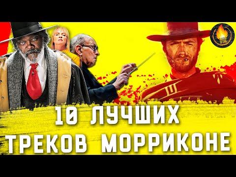 ТОП-10 | ЛУЧШИЕ САУНДТРЕКИ ЭННИО МОРРИКОНЕ - Видео онлайн