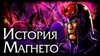 Спонтанный Лор: История Магнето | Magneto