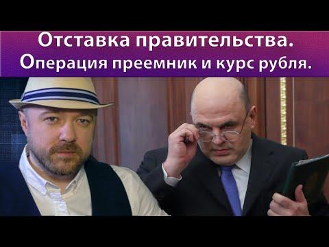 Отставка правительства. Мишустин