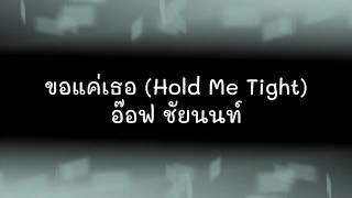 ขอแค่เธอ (Hold me tight) Lyric Video - อ๊อฟ ชัยนนท์ (Ost.TharnType The Series) #TharnTypeTheSeries