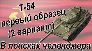 WoT Т-54 перший зразок (у новому форматі)