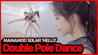 2인폴댄스 - 마마무 솔라 '헬로' double pole dance - MAMAMOO SOLAR 'HELLO'