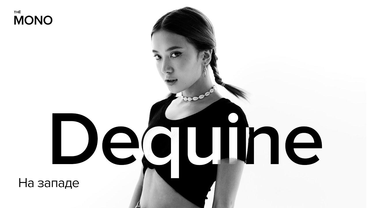 Dequine - На западе / THĒ MONO SHOW