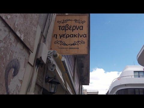 Gerakina Tavern in Old Nicosia, Cyprus (Oct 18, 2013)