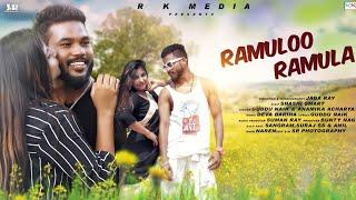 RAMULO RAMULA Full Video ll Jaga l Sona l Guddu ll New Sambalpuri Music Video ll RKMedia