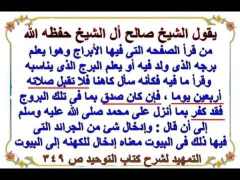 الأبراج نوع من أنواع السحر وهو شرك الشيخ محمد بن هادي Youtube