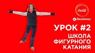 Первые шаги на льду: упражнения для начинающих | Школа фигурного катания #2