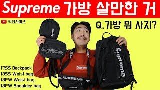 가방 추천 슈프림 백팩 메신저백 실물 리뷰