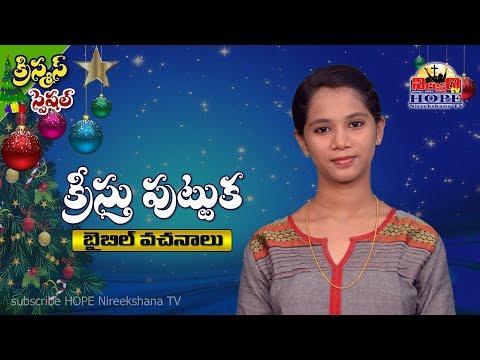 download క�రీస�త� ప�ట�ట�క - బైబిల� వచనాల� - Christmas Special - Bible Prophesies - HOPE Nireekshana TV